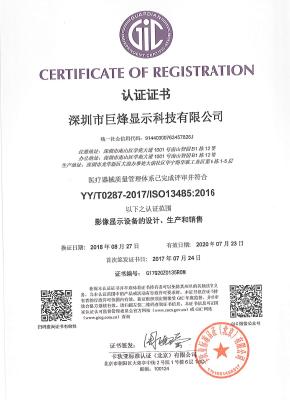 ISO13485:医疗器械质量管理体系证书