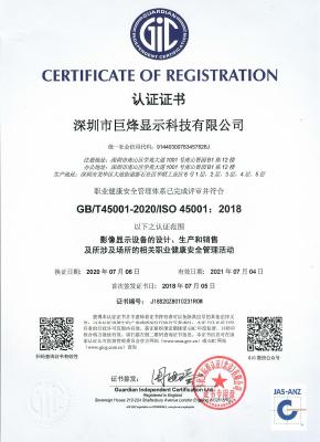 ISO45001:职业健康安全管理体系证书