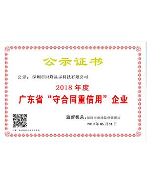 """2018年年度广东省""""守合同重信用""""企业证书"""
