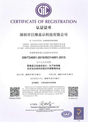 ISO14001:环境管理体系证书