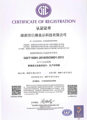 ISO9001:质量管理体系证书