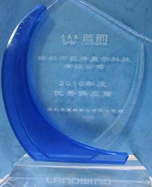 2010蓝韵优秀供应商